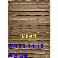 연안차씨대동보 족보 1~15 전15권 완질
