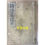 논어집주 권1~권20 영인본 전 1909년 광학서포 초간본