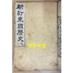 광무10년(1906년) 신정동국역사 권2