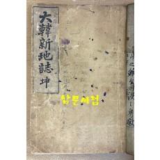 1907년(광무11년) 대한신지지 곤 권지 2