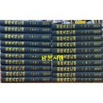 朝鮮史料彙編 조선사료휘편 1~20 전20권 완질 영인본
