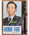 박정희대통령 서거 자료집 새시대. 선데이서울 두권.  주간여성. 주간경향 주간지 5권 합본