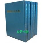 한국시문학전집 1~5 전5권 완질 영인본 장미촌, 금성, 신시단 등등