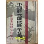 중국역대강역전쟁합도-중국어포기