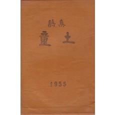 동토 - 저자서명본