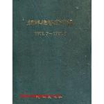 조선총독부관보5-1911년7월-9월까지
