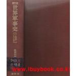 전후 세계군사사 1945-1965년-일본어표기