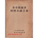 규장각도서 한국본총목록