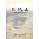 화기산 - 유적발굴조사보고서 2002