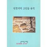 연천지역 고인돌 유적
