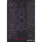 근세근대 150년성풍속도사 하권 - 일본어표기