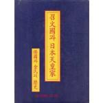 소문국과 일본청황가 - 위국과 김씨의 역사