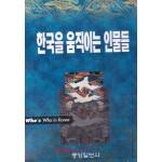 한국을 움직이는 인물들 상.하 전2권 완질