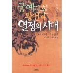 궁예 진훤 왕건과 열정의 시대 - 이도학 역사서