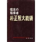 신념의지도자 박정희대통령 - 일본어표기