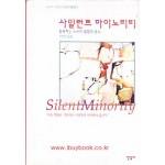 사일런트 마이노리티 - 침묵하는 소수의 음향과 분노