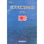 일본해군국방사상사