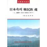 일본속의 한민족 혼-그 건국과 문화의 원류를 찾아서