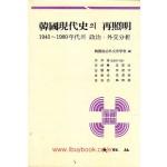 한국현대사의 재조명 - 1545~1980년대의 정치 외교분석