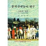 송파산대놀이 연구-서울의 탈춤-저자서명본