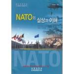 NATO의 실상과 이해