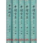신위전집 1~4 신위연구 전5권 완질