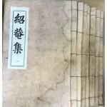 紹菴集 초암집 권지1~권지8 전7책 완질 연활자본