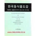 한국동식물도감 제38권 동물편- 따개비류/공생성 요각류/바다거미류