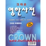크라운 영한사전 - 졸업상품 강추