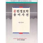 문헌정보학 용어사전
