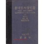 한국동식물도감 제22권 동물편 곤충류6