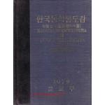 한국동식물도감 제16권(양치식물)