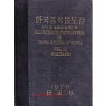 한국동식물도감 제11권 동물편 곤충류3