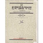 표준 한국어발음대사전