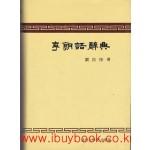 이조어사전 李朝語辭典