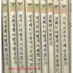 신앙생활백과사전 전13권 완질