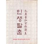 인생탈춤 - 태허이홍선가사집 - 저자서명본