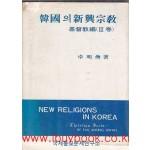 한국의 신흥종교 기독교편 3권