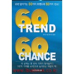 60 TREND 60 CHANCE