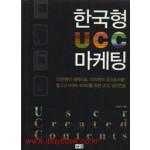 한국형UCC마케팅