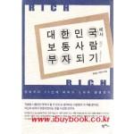 대한민국에서 보통사람 부자되기