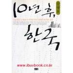 10년 후 한국 - 긴급진단  공병호가 바라본 한국 경제의 위기와 전망