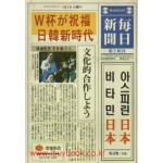비타민 일본 아스피린 일본