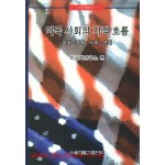 미국사회의 지적흐름-정치.경제.사회.문화