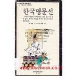 한국 명문선 1