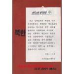 북한용어 250선집 - 국가안전기획부장 명의 프린프물 포함