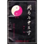 중국여중의학 - 중국어표기