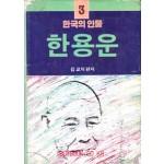 한국의인물3 - 한용운