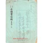 동국서원 고도서목록 제3호 부록