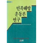 민족해방운동론연구